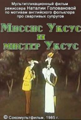 Постер фильма Миссис Уксус и мистер Уксус (1985)
