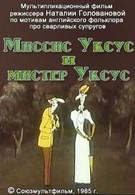 Миссис Уксус и мистер Уксус (1985)