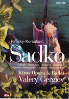 Садко (1994)