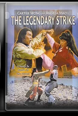 Постер фильма Легендарный удар (1978)