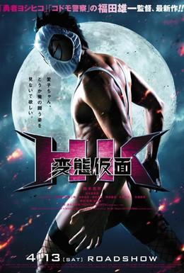 Постер фильма Извратная маска (2013)