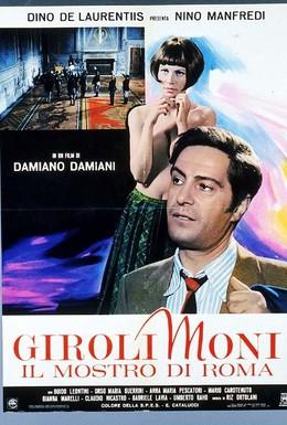 Постер фильма Джиролимони, чудовище Рима (1972)