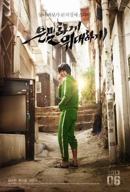 Постер фильма Тайная миссия (2013)