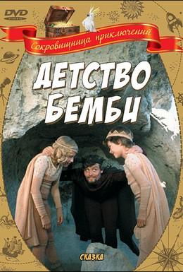 Постер фильма Детство Бемби (1985)