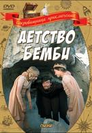 Детство Бемби (1985)