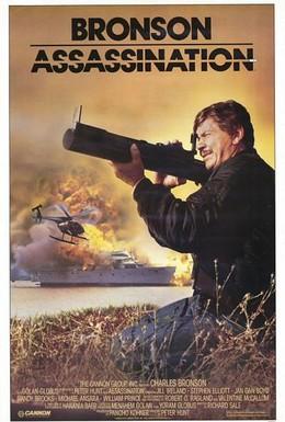 Постер фильма Убийство (1987)