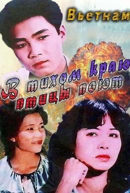 Постер фильма В тихом краю птицы поют (1986)