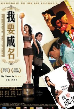Постер фильма Меня зовут Знаменитость (2006)