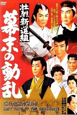 Постер фильма Синсэнгуми: Последние дни сёгуната (1960)