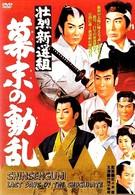 Синсэнгуми: Последние дни сёгуната (1960)