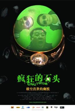 Постер фильма Сумасшествие из-за камня (2006)