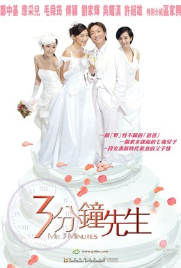 Постер фильма Мистер 3 минуты (2006)