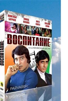 Постер фильма Воспитание (1977)