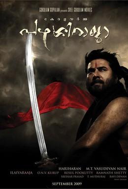 Постер фильма Раджа Парасси (2009)