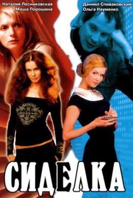 Постер фильма Сиделка (2007)