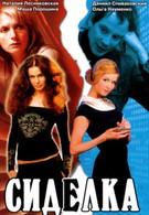 Сиделка (2007)