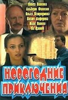 Постер фильма Новогодние приключения (2001)