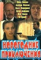Новогодние приключения (2001)