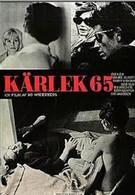 Любовь 65 (1965)