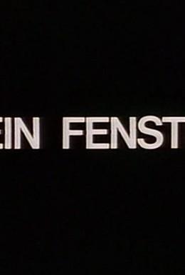 Постер фильма Мои окна (1979)