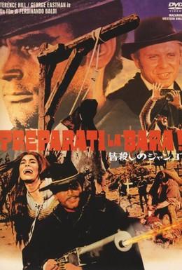 Постер фильма Приготовь гроб (1968)