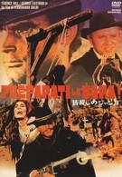 Приготовь гроб (1968)