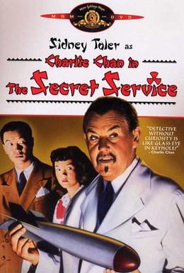 Постер фильма Секретная служба (1944)