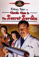 Секретная служба (1944)