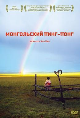 Постер фильма Монгольский пинг-понг (2005)