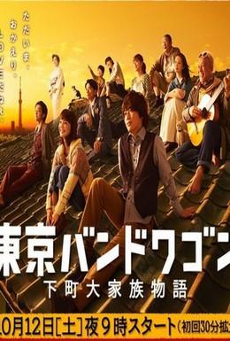 Постер фильма Истории большой семьи (2013)