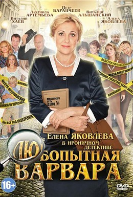 Постер фильма Любопытная Варвара (2012)