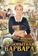 Любопытная Варвара (2012)