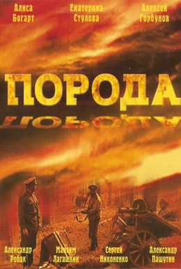 Постер фильма Порода (2002)