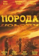 Порода (2002)