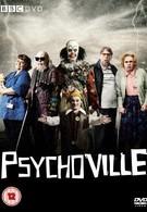 Психовилль (2009)