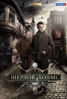 Постер фильма Шерлок Холмс (2013)
