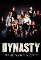 Династия: Воссоединение (1991)