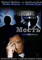 Месть без предела (1998)