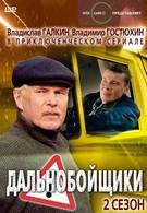Дальнобойщики 2 (2004)