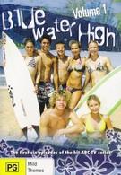 Большая волна (2005)