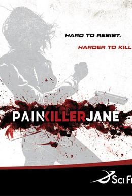 Постер фильма Победившая боль (2007)