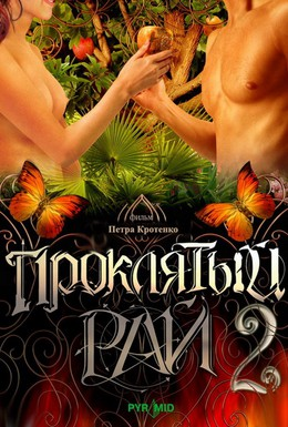 Постер фильма Проклятый рай 2 (2008)