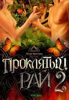 Проклятый рай 2 (2008)
