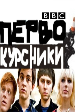Постер фильма Первокурсники (2009)