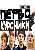 Первокурсники (2009)