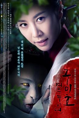 Постер фильма Проклятие: Месть Кумихо (2010)