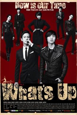 Постер фильма Че как? (2011)