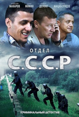 Постер фильма Отдел С.С.С.Р. (2011)