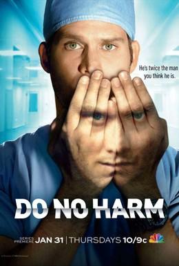 Постер фильма Не навреди (2013)