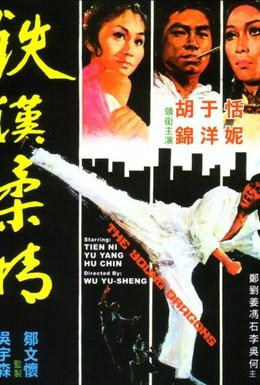 Постер фильма Молодые драконы (1974)